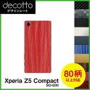 [保護フィルム付] Xperia Z5 Compact SO-02H 専用 デコ シート decotto 裏面 【 カーボン レザー キューブ 木目 アニ…