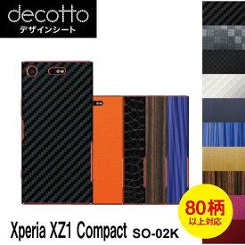 [保護フィルム付] Xperia XZ1 Compact SO-02K 専用 デコ シート decotto 裏面 【 カーボン レザー キューブ 木目 アニマル 柄】 【傷 指紋から守る! シール】 |31| |3b| \e