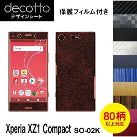 [保護フィルム付] Xperia XZ1 Compact SO-02K 専用 デコ シート decotto 外面セット【 カーボン レザー キューブ 木目 アニマル 柄】 【傷 指紋から守る! シール】 |31| |3c| \e