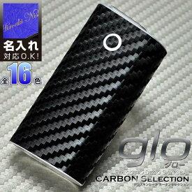 glo グロー専用 decotto スキンシール 表面&スライドパーツセット 【 カーボン セレクション ホワイト・ブラック ブルー他】[ 名入れ対応 全16色 表裏・側面を含む全面対応!傷や指紋から守る! 薄手・軽量♪電子タバコ本体専用シールケースカバー♪】|31| |3c| |db| \e