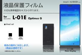 Optimus G L-01E液晶保護フィルム 3台分セット※各種専用形状にカット済み |81| |8a| \e