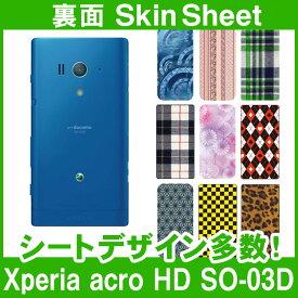 docomo Xperia acro HD SO-03D 専用 スキンシート 裏面 「選べる100柄以上!」★ご注文時柄をお選びください!★ スマホ ケース カバー デコ スマートフォン 対応    sk-1s-A    \e 10P18Jun16