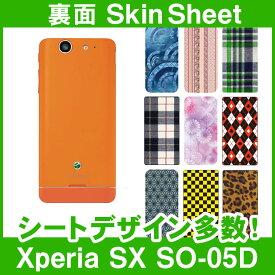 docomo Xperia SX SO-05D 専用 スキンシート 裏面 「選べる100柄以上!」★ご注文時柄をお選びください!★ スマホ ケース カバー デコ スマートフォン 対応 || sk-1s-A || \e 10P18Jun16