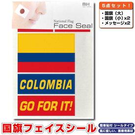 コロンビア 国旗 フェイスシール タトゥシール 【 ワールド対応ステッカー ☆ サッカー・野球 ラグビー 代表応援グッズ♪