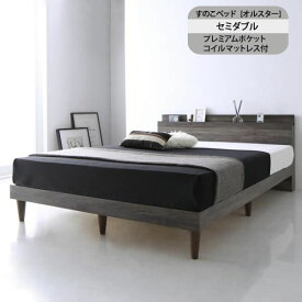 【送料無料】すのこベッド 棚・コンセント付き セミダブル プレミアムポケットコイルマットレス付 「Alcester オルスター」 デザインすのこベッド シンプル 木製 ウッド アーバン スタイリッシュ