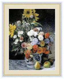 ルノワール 「花瓶の花」52x42cm アートフレーム 額絵 ピクチャーフレーム レプリカ 木製額 名画 印象派 壁掛け 額入り インテリア ピエール・オーギュスト・ルノワール