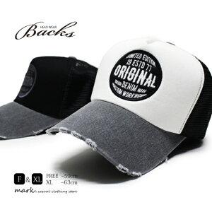 BACKS バックス 大きいサイズ対応 ORIGINAL メッシュキャップ メンズ 帽子 大きい アメカジ ダメージ キャップ フリーサイズ XL ビッグサイズ
