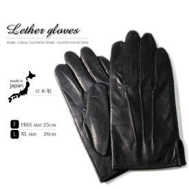 選べる2サイズ!!【F-25cm、L-26cm】 本革レザーグローブ MADE IN JAPAN 香川の手袋 メンズ 手袋 レザー 革 本革 ギフト プレゼント