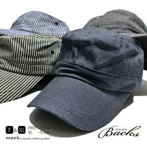 BACKS バックス 大きいサイズ対応 シャンブレー ヒッコリー ワークキャップ メンズ レディース 帽子 キャップ カジュアル ゴルフ ゴルフキャップ FREE XL アジャスター ゴム付き