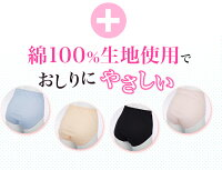 【送料無料】綿100%ショーツノンレースインゴムタイプ深履きM・L・LL日本製敏感肌肌に優しい食い込まないすっぽり蒸れないレディース下着パンツコットンコットン100綿綿100パンティ女性アンダーウェア締め付けないギフトプレゼント