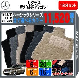 メルセデスベンツ Cクラス W204 系 ワゴン 11520通り フロアマット 1台分 セット オーダーメイド【ベーシック】シリーズ   Mercedes Benz C-class 日本製 カー用品 車用品 カーマット アクセサリー 内装