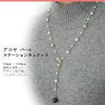 真珠パールネックレスアコヤ5.0-11.0mmステーションネックレスゴールド【8】【smtb-MS】【YDKG-ms】【オススメ】【売れ筋】【中古】