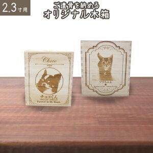 ペット骨壷 桐製 木箱 組み木 写真入り オリジナル 骨壺骨壺 2.3寸用 メモリアルボックスミニ仏壇 かわいい 仏具 ペット供養 小型犬 中型犬 猫向け 化粧箱