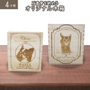 ペット骨壷 桐製 木箱 組み木 写真入り オリジナル 骨壺骨壺 メモリアルボックス 4寸用ミニ仏壇 かわいい 仏具 ペット供養 小型犬 中型犬 猫向け 化粧箱