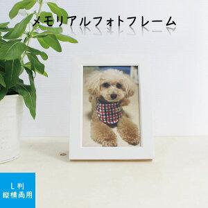 写真立て ペット用 メモリアルフォトフレーム ホワイト 縦横兼用 ペット供養 ペットロス名入れ 記念品 ギフト 贈り物 犬 猫 ペット供養 手元供養 仏壇に