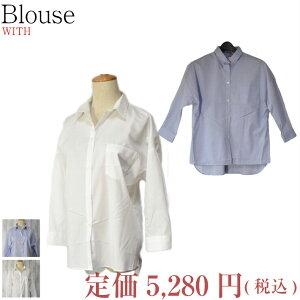 WITH ウィズ 長袖ブラウス コットンシャツ■WB65X015■ブルー ホワイト■レディース 【送料区分-小】ファッション雑誌 7分袖丈 カッターシャツ スキッパー衿