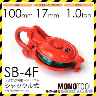 束缚型 otafuku 滑轮 SB4F (车辆大小 100 毫米 x 1 车) 使用负载 1 t