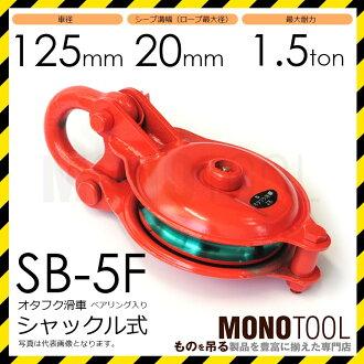 束缚型 otafuku 滑轮 SB5F (ø 125 毫米 x 1 开车) 使用载荷 1.5 t