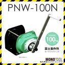 Pnw-100