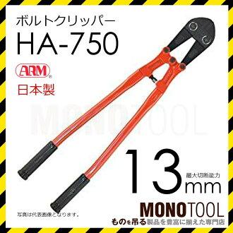 ARM产业ARM HA型HA-750螺栓剪刀