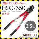 Hsc-350