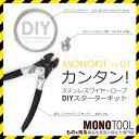 Monokit 001