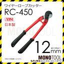 Rc-450