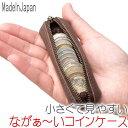 コインケース 小銭入れ 財布 サイフ レザー 革 本革 牛革 日本製 【訳あり】修行中の職人が作ったながぁ〜い コインケ…