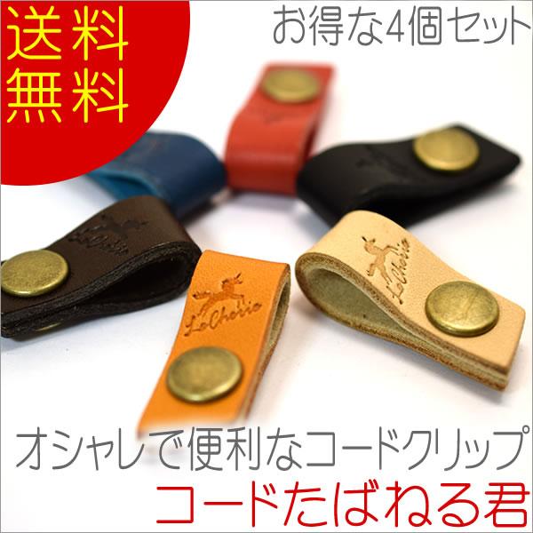 【4個セット】 コード たばねる君( イヤホンコードホルダー) ケーブル 束ねる君 まとめる 日本製 【LeCherie Craft Works - ルシェリ クラフト ワークス -】