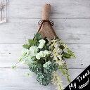 ●シエル アートフラワー(造花)壁掛け スワッグ 型崩防止加工無料サービス ウェルカムリース 新築祝 お誕生日 フラワーギフト…