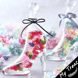 ハーバリウム 全26種 ガラスの靴 お誕生日 ハーバリウムシュエット ハイヒール ギフト 母の日 プロポーズ ハーバリウム プレゼント お祝い インテリア ハーバリウム 新築祝 花雑貨 プリザードフラワーギフト ハーバリウム