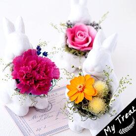 ●バニー・ブーケ【クリアBox入】ギフト 母の日 うさぎの花雑貨  花 プリザードフラワ  無料香り  お祝い 結婚祝 新築祝 お誕生日