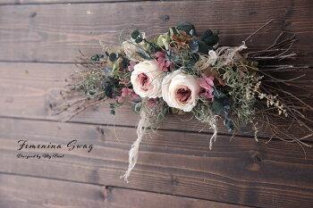 フェミニーナ・スワッグフェミニンブリザードフラワ−花アンティークの趣秋色アジサイ/ギフト/ウェルカムリース/お祝い/結婚祝/新築祝/お誕生日/プリザーブドフラワーリース/プリザーブドフラワー