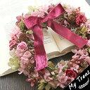 プリザーブドフラワー お祝い リース 壁掛け フラワーギフト 結婚記念日 グリーンボルドーリース ギフト プリザードフラワー ブリザー…