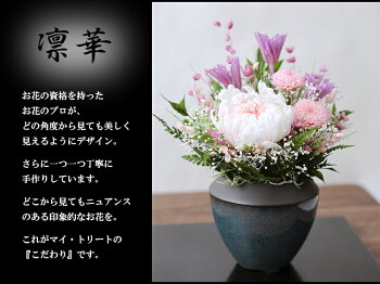 凜華プリザーブドフラワーお祝い和風アレンジお供え敬老の日結婚祝新築祝お誕生日ギフトプレゼント