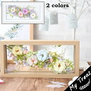 シュクリエ フラワーギフト 結婚記念日 フェミニン ブリザードフラワ− 花 春色アジサイ ギフト スケルトン フレーム …