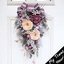 クリスマススワッグ・モーヴ リース 壁掛け 全長60cm!玄関ドアにオシャレでスタイリッシュなクリスマススワッグ クリスマスリース 玄関…