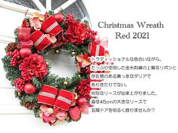45cm!玄関ドアにオシャレなナチュラルなクリスマススリース/アートフラワー(造花)/クリスマスリース/玄関リース/クリスマス【ギフト】【プレゼント】