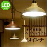 【送料無料】1灯ペンダントライト木柄配照型14インチ[Set]長澤ライティングNagasawaLighting