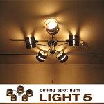 【NEW!】【送料無料】5灯シーリングスポットライトLIGHT5プルスイッチ/長澤ライティングNagasawaLighting