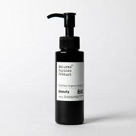 ボディ&マッサージオイル 01 beauty (ACO認定オーガニック) 100ml【宅急便指定商品】