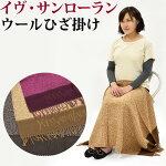 西川ウールひざ掛けウール100%YSL有名ブランド日本製羊毛シック【産業膝掛けひざ掛けリビング】