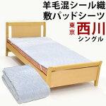 敷きパッドシングル冬あったか西川ウール綿シール織りシーツ敷パッド東京西川日本製