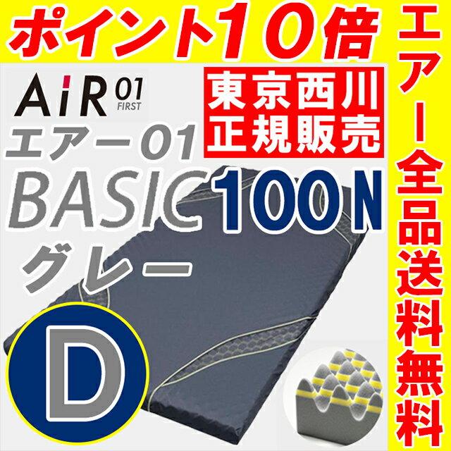 東京西川 エアー 01 西川 エアー マットレス 西川エアー01 ダブル AiR 01 ベーシック BASIC 100N グレー AI0010BT HVB6303001 西川エアー 東京西川 エアー カバー 西川 air エアー01 高反発マットレス 体圧分散