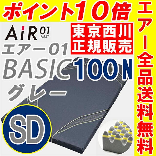 東京西川 エアー 01 西川 エアー マットレス 西川エアー01 セミダブル AiR 01 ベーシック BASIC 100N グレー AI0010BT HVB5302001 西川エアー 東京西川 エアー カバー 西川 air エアー01 高反発マットレス 体圧分散