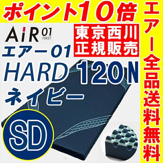 東京西川 エアー 01 西川 エアー マットレス 西川エアー01 セミダブル AiR 01 ハード HARD 120N ネイビー AI0010HT HVB5302002 西川エアー 東京西川 エアー カバー 西川 air エアー01 高反発マットレス 体圧分散