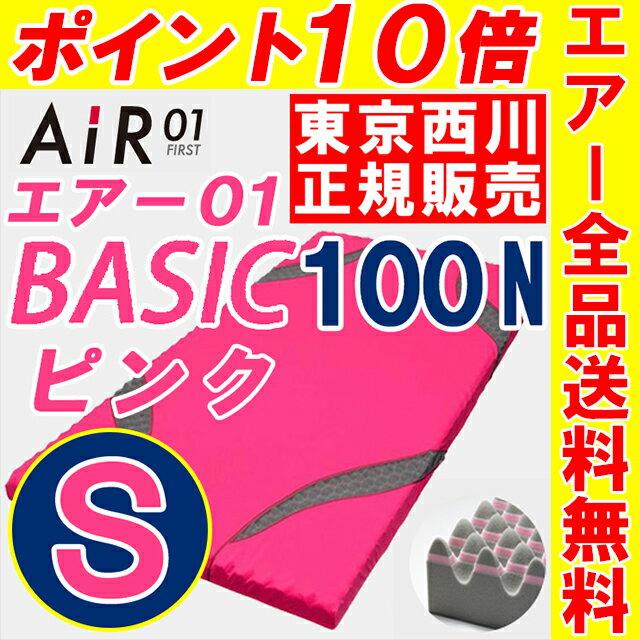 東京西川 エアー 01 西川 エアー マットレス 西川エアー01 シングル AiR 01 ベーシック BASIC 100N ピンク 西川エアー AI0010BT HVB3801001 東京西川 エアー カバー 西川 air エアー01 高反発マットレス 体圧分散