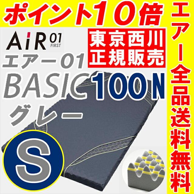 東京西川 エアー 01 西川 エアー マットレス 西川エアー01 シングル AiR 01 ベーシック BASIC 100N グレー 西川エアー AI0010BT HVB3801001 東京西川 エアー カバー 西川 air エアー01 高反発マットレス 体圧分散