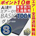 東京西川 エアー 01 西川 エアー マットレス 西川エアー01 シングル AiR 01 ベーシック BASIC 130N グレー 西川エアー…