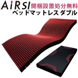 西川 エアー ベッド マットレス AiR SI ダブル 200N NUN1542024 Al1010 西川エアー 東京西川 エアー 西川 air ベッドマットレス order